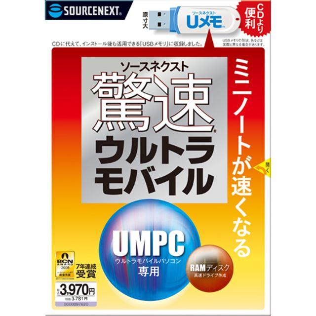[ソースネクスト 驚速ウルトラモバイル (Uメモ)] ウルトラモバイルPCに最適化されたシステム高速化ユーティリティーソフト(USBメモリー記録)。価格は3,970円(税込)