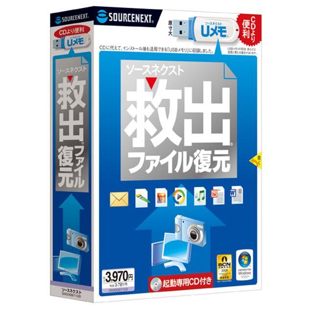 [ソースネクスト 救出ファイル復元 (Uメモ)] メールやデジカメのRAWデータにも対応するファイル復元ソフト(USBメモリー記録)。価格は3,970円(税込)