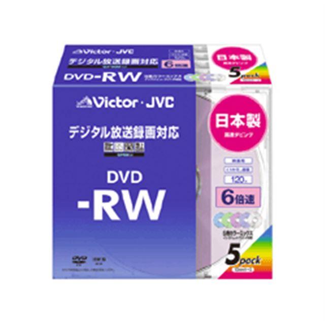 [VD-W120SX5] CPRMをサポートした6倍速記録対応録画用DVD-RW5枚パック(5色カラーレーベル)。価格はオープン