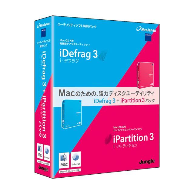 [iDefrag 3 + iPartition 3 パック] Mac OS X用デフラグ&パーティション管理パッケージソフト。価格は12,800円(税込)