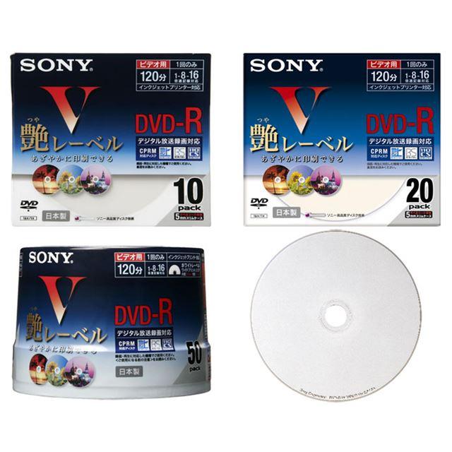 [DMR12SCPH] 「艶(つや)レーベル」を採用したCPRM対応の録画用DVD-R。価格はオープン