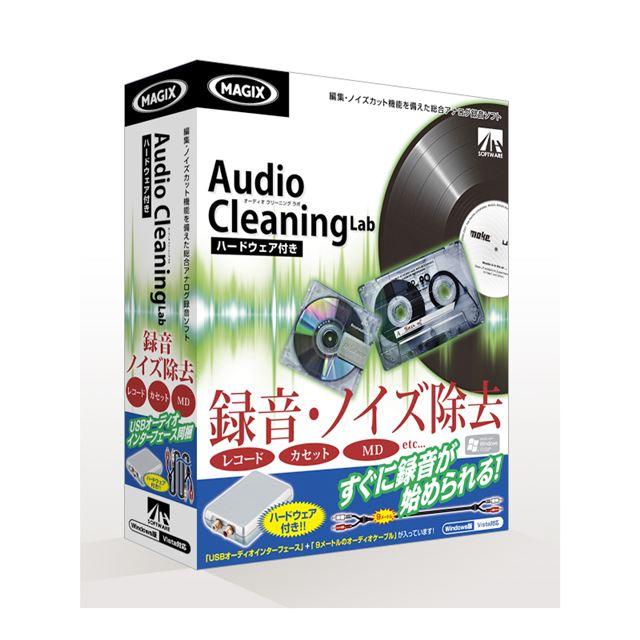 [Audio Cleaning Lab ハードウェア付き] Xitel社製USBオーディオインターフェースと9mのオーディオケーブルを同梱した総合アナログ録音ソフト。価格は13,800円(税込)