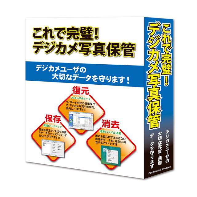 [これで完璧!デジカメ写真保管] 写真復元ソフト「フォトレスキュー 5」、ファイル消去ソフト「確実!ファイル消去」、バックアップソフト「保護!バックアップ」のを収録したソフト。価格は4,980円(税込)