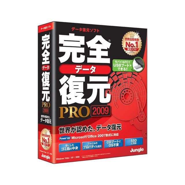 [完全データ復元PRO2009] Microsoft Office 2007のファイルフォーマットをサポートしたファイル・データ復元ソフト。価格は13,440円