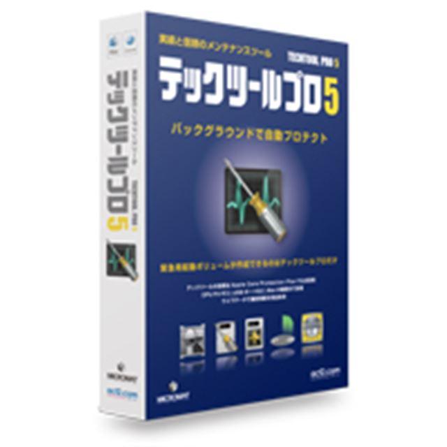 [テックツールプロ 5] Mac用総合メンテナンスユーティリティ。価格は12,800円(税込)
