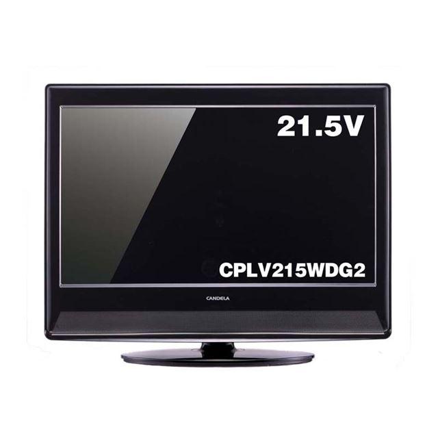 [CPLV215WDG2] 1920×1080フルHD表示/コントラスト比1000:1/輝度が300カンデラ/応答速度5msの液晶パネルを採用したデジタルハイビジョン液晶TV(21.5V型)。直販価格は46,800円(税込)