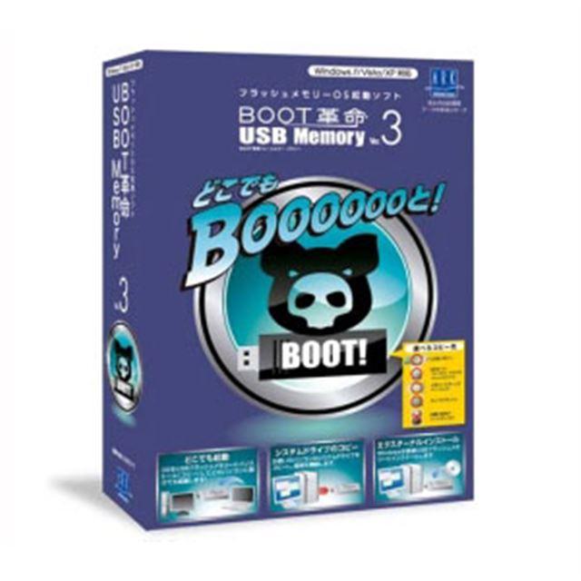 [BOOT革命/USB Memory Ver.3]