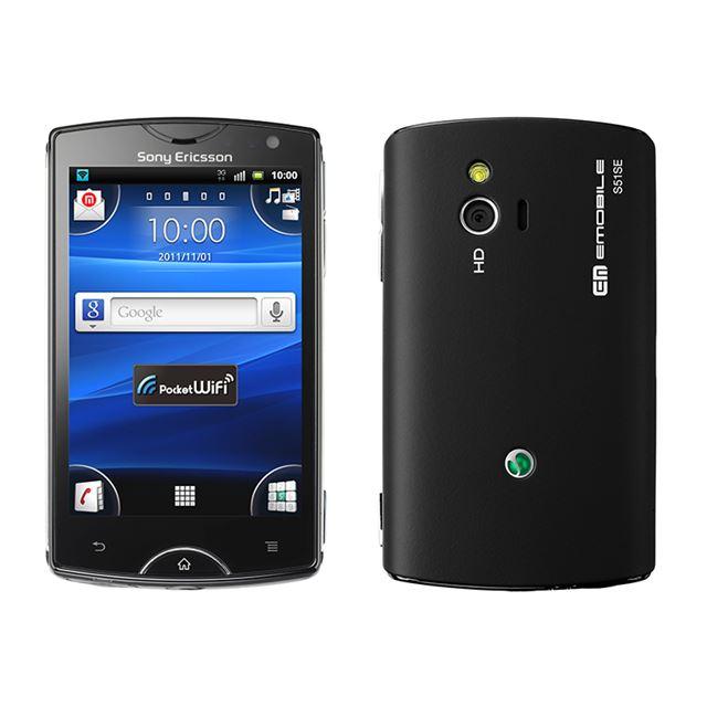 [Sony Ericsson mini S51SE]