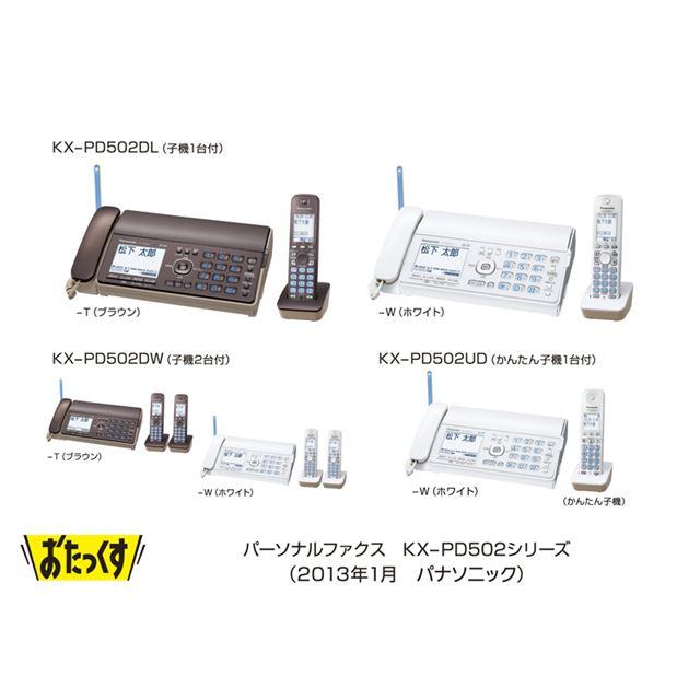 KX-PD502シリーズ