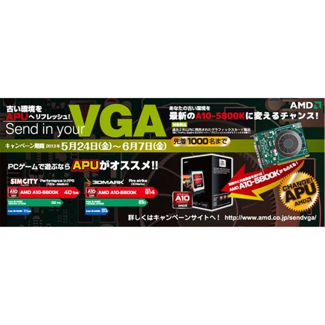 AMD Send in your VGA
