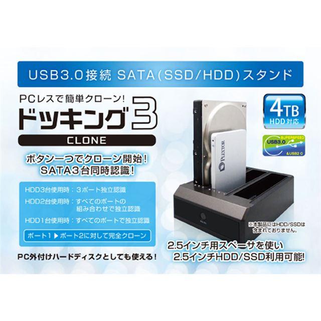 HD3BAY-SATA CLONE