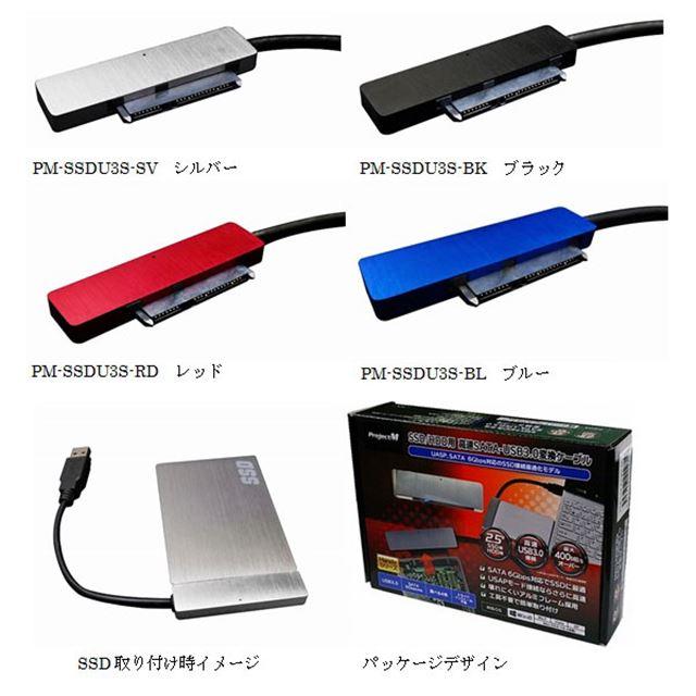 SSD/HDD用高速SATA-USB3.0変換ケーブル PM-SSDU3S