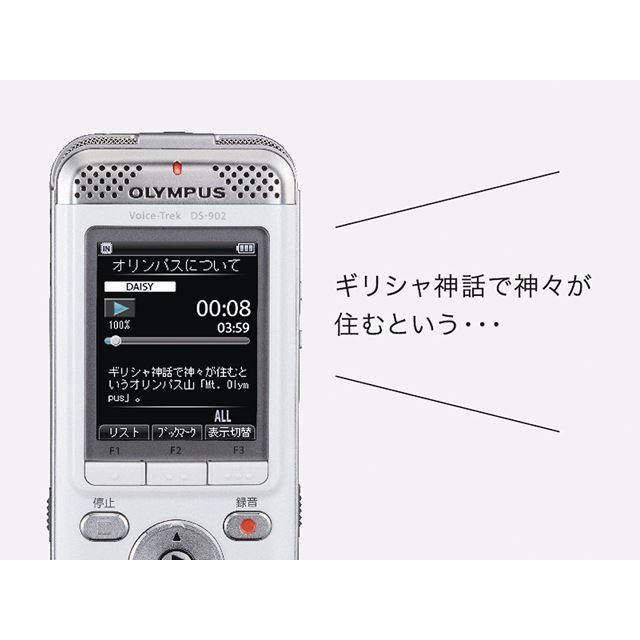 Voice-Trek DS-902(DAISY再生イメージ)