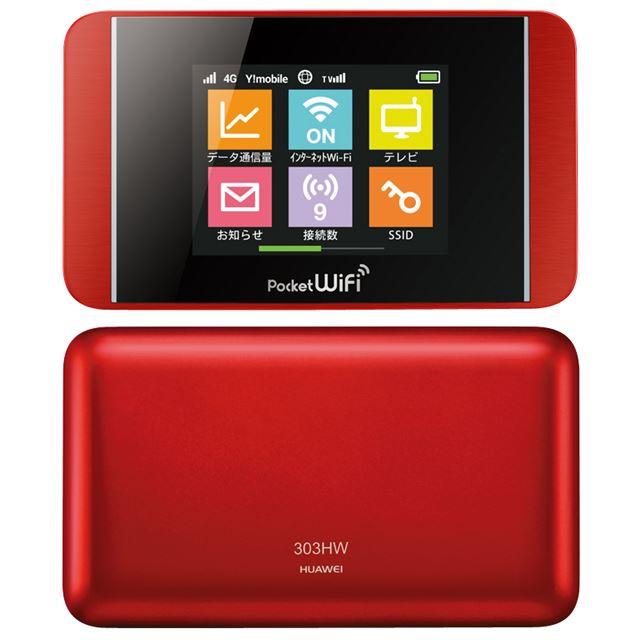 Pocket WiFi 303HW