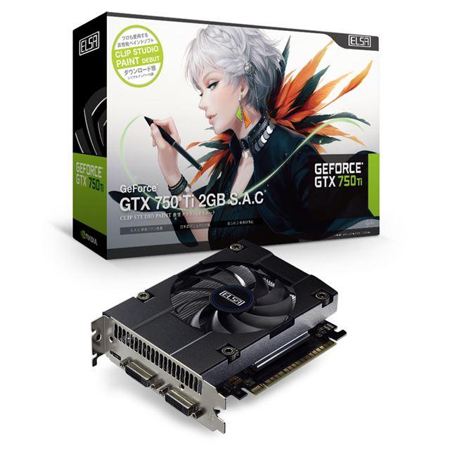 「ELSA GeForce GTX 750 Ti 2GB S.A.C CLIP STUDIO PAINT推奨グラフィックスボード」