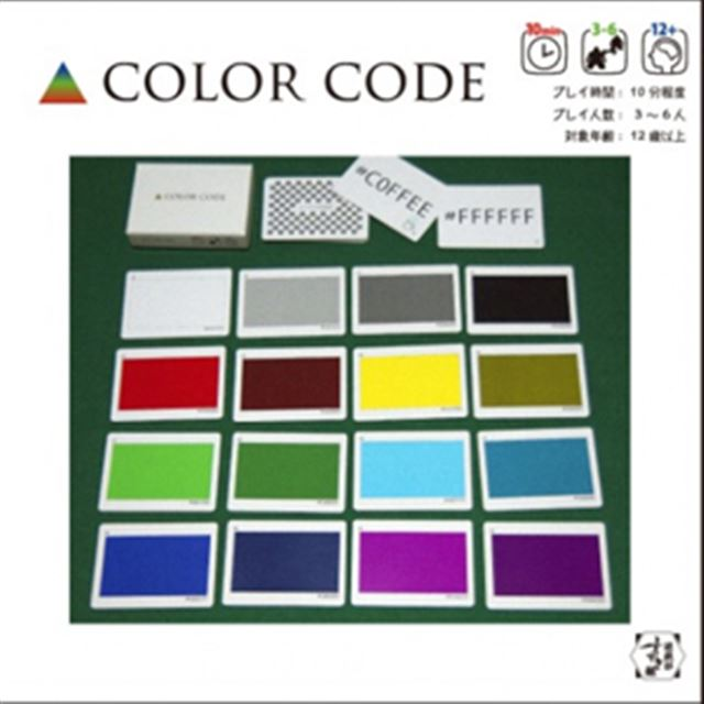 「COLOR CODE」イメージ