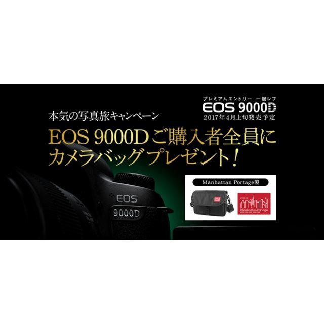 EOS 9000D 本気の写真旅 キャンペーン