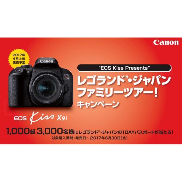 """EOS Kiss Presents""レゴランド・ジャパン ファミリーツアー!キャンペーン"