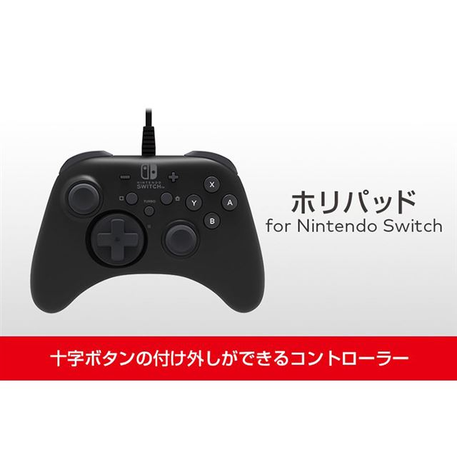 ホリパッド for Nintendo Switch NSW-001