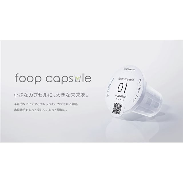 foop capsule