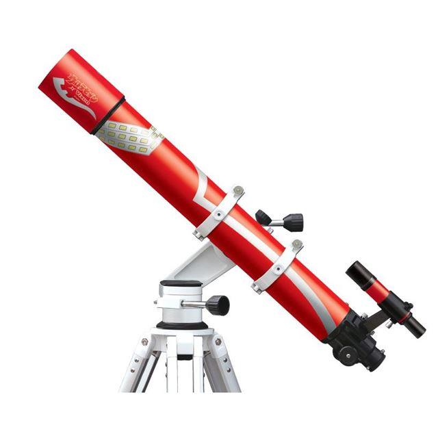 「ウルトラセブン天体望遠鏡」