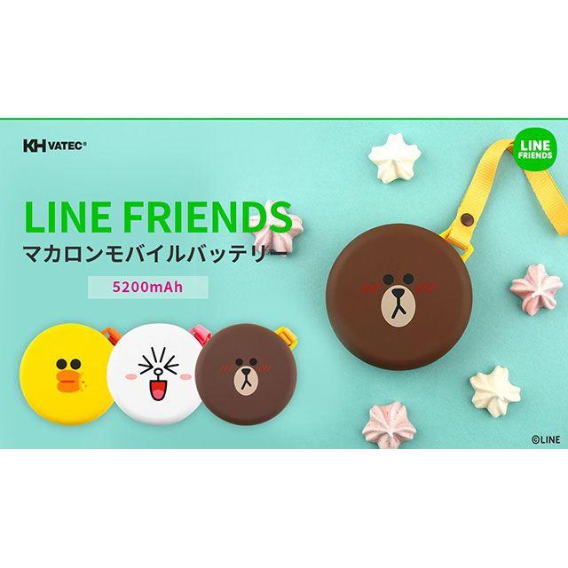 LINE FRIENDS マカロンモバイルバッテリー