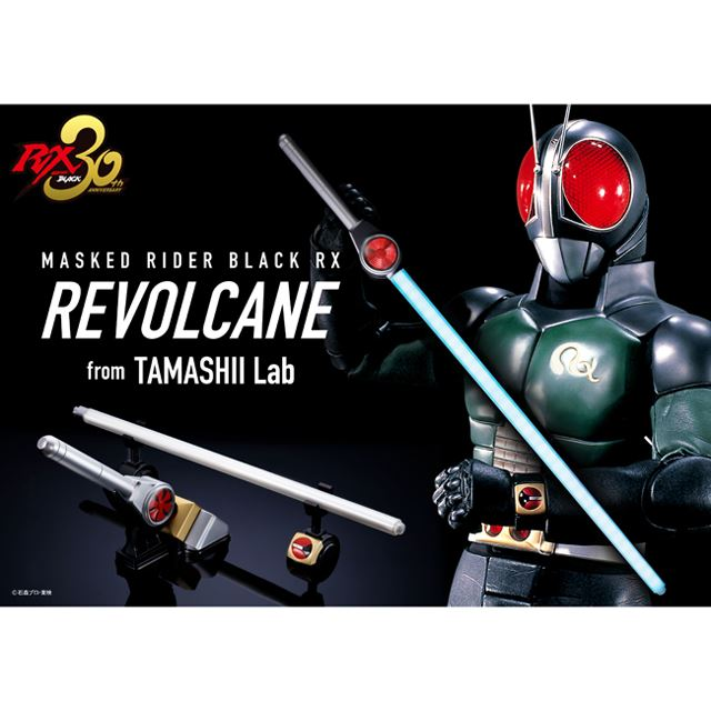 「TAMASHII Lab 仮面ライダーBLACK RX リボルケイン」