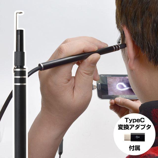 カメラで見ながら耳掃除!爽快USBイヤースコープ」と「USB Type-C変換アダプタ」のセット