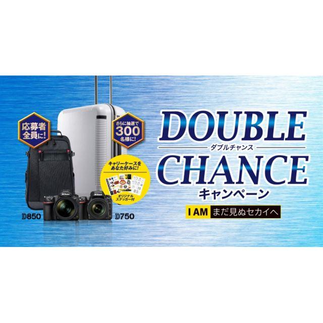 「DOUBLE CHANCE(ダブルチャンス)キャンペーン」