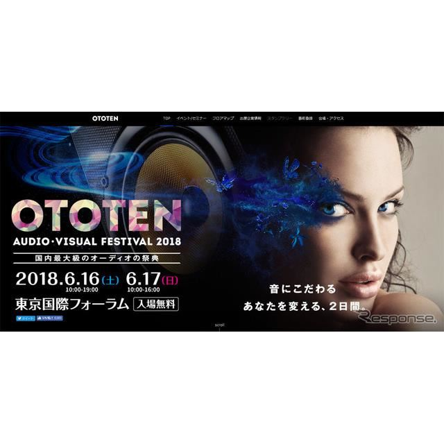 OTOTEN AUDIO・VISUAL FESTIVAL 2018(webサイト)