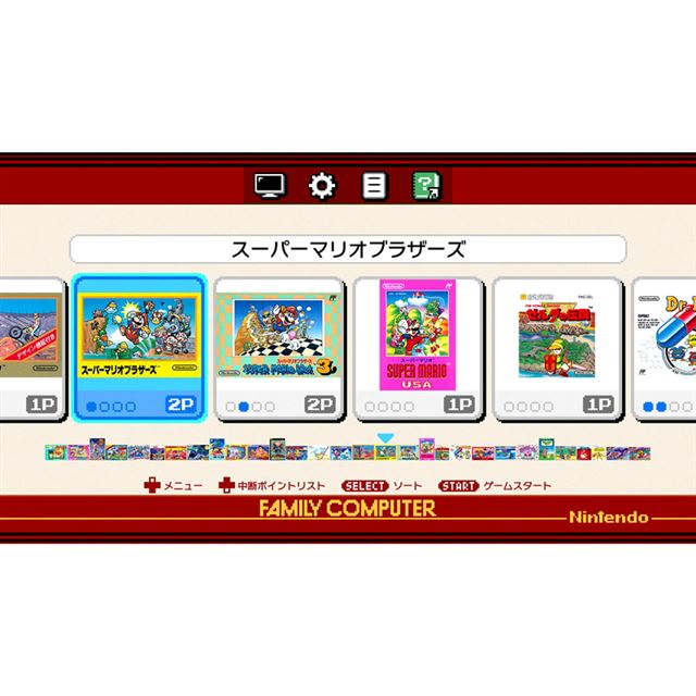 「ニンテンドークラシックミニ ファミリーコンピュータ(ミニファミコン)」※画面イメージ