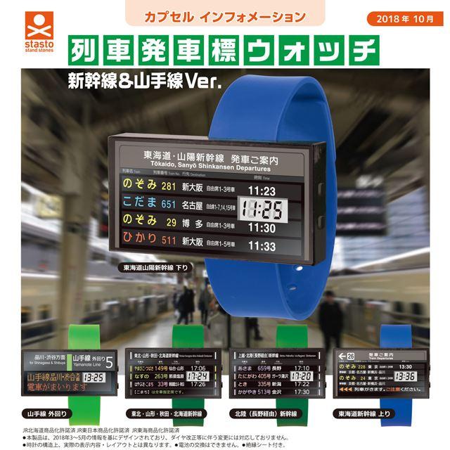 「列車発車標ウォッチ 新幹線&山手線 VOL.1」イメージ