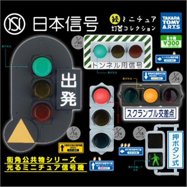 日本信号 続 ミニチュア灯器コレクション