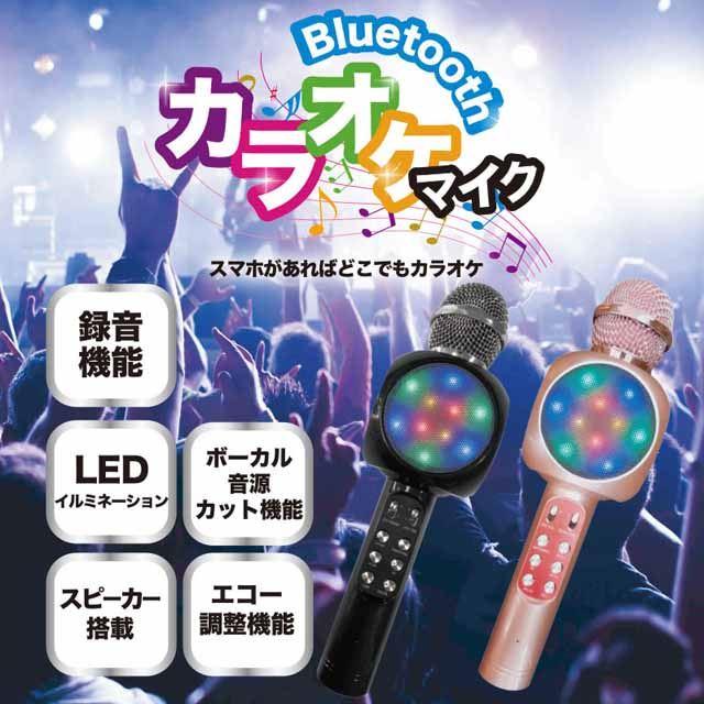 「Bluetoothカラオケマイク」