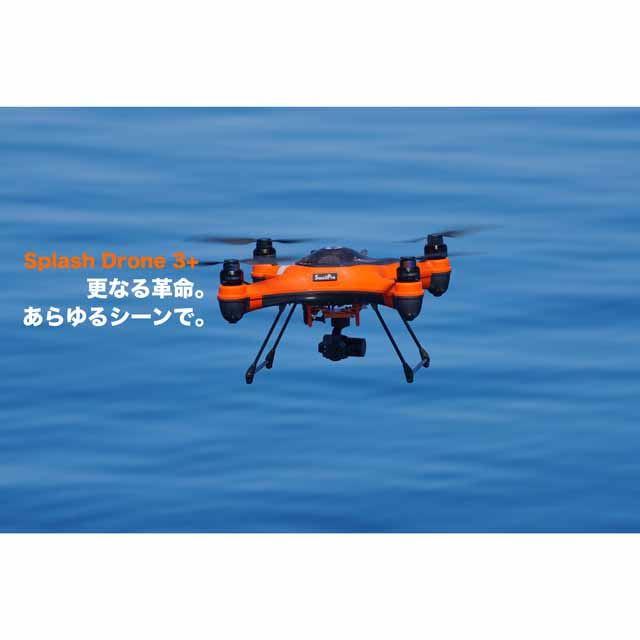 「Splash Drone 3 Plus」