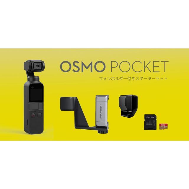 「DJI Osmo Pocket」フォンホルダー付きスターターセット