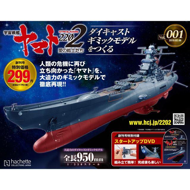 「宇宙戦艦ヤマト2202 ダイキャストギミックモデルをつくる」
