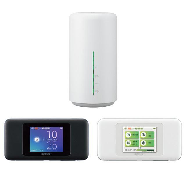 「Speed Wi-Fi NEXT W06」「Speed Wi-Fi HOME L02」