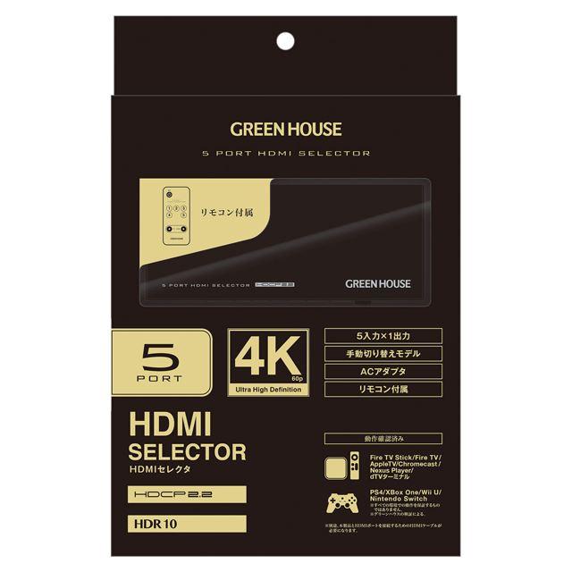 GH-HSWH5-BK
