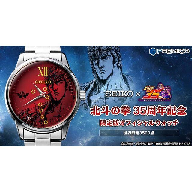 「SEIKO×北斗の拳 35周年記念 オフィシャルウォッチ」