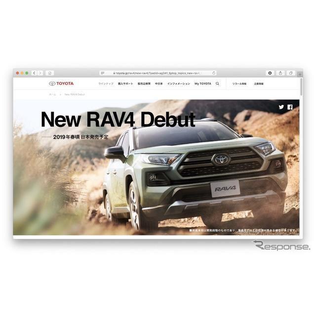 New RAV4 Debut(サイトスクリーンショット)