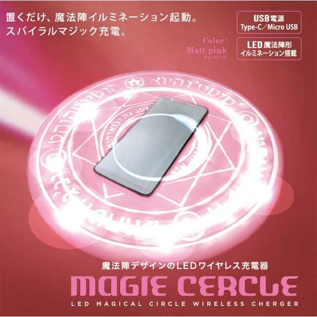 MAGIE CERCLE マジーセルクル ワイヤレス充電器