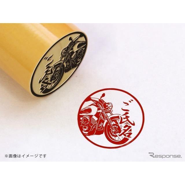 ヤマハバイク印鑑 丸印 ドラッグスター400