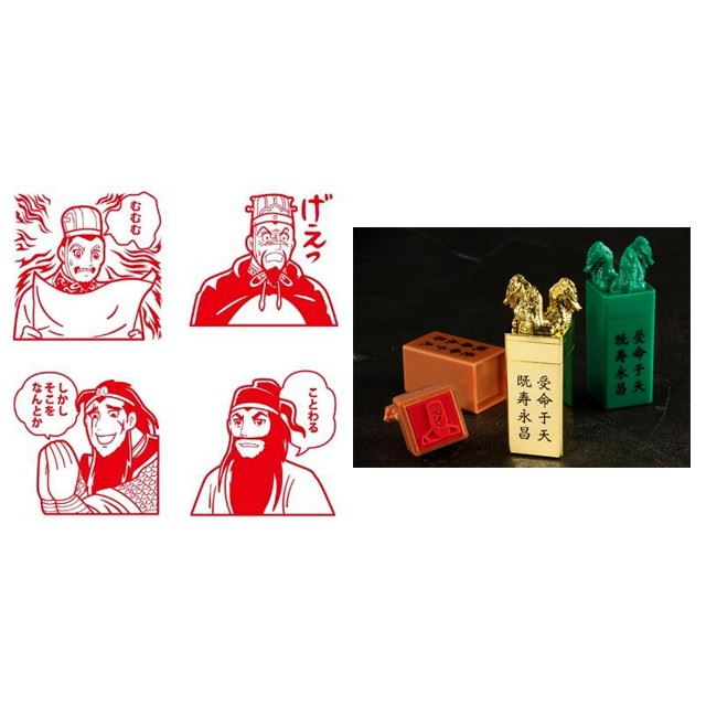横山三国志 伝国の玉璽スタンプ