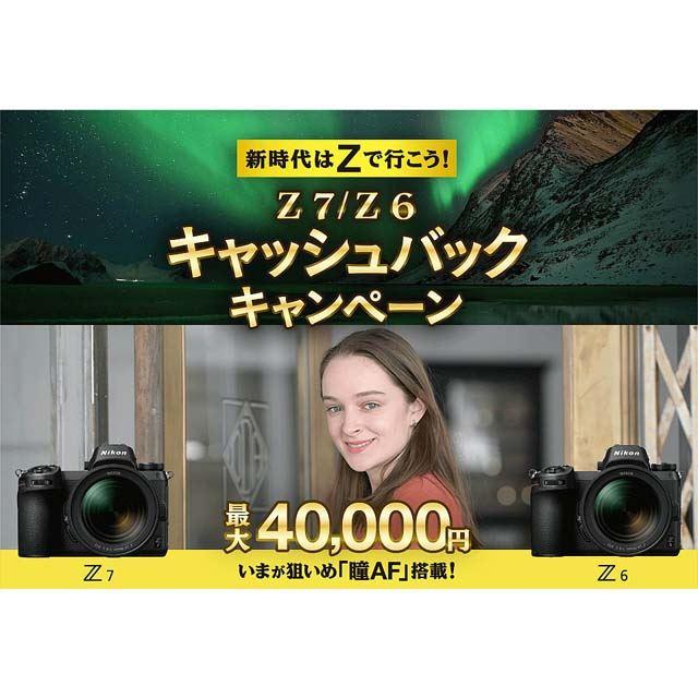 「新時代はZで行こう!Z 7/Z 6 キャッシュバックキャンペーン」