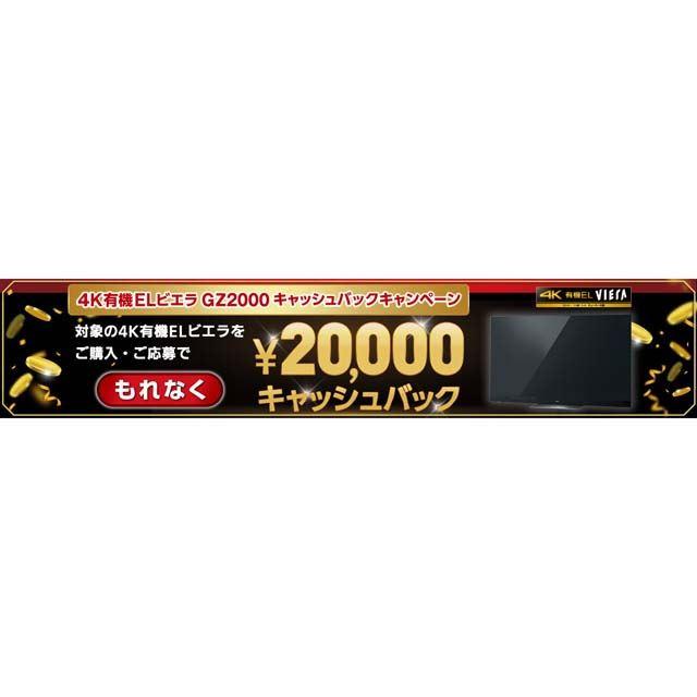 「4K有機ELビエラ GZ2000 キャッシュバックキャンペーン」