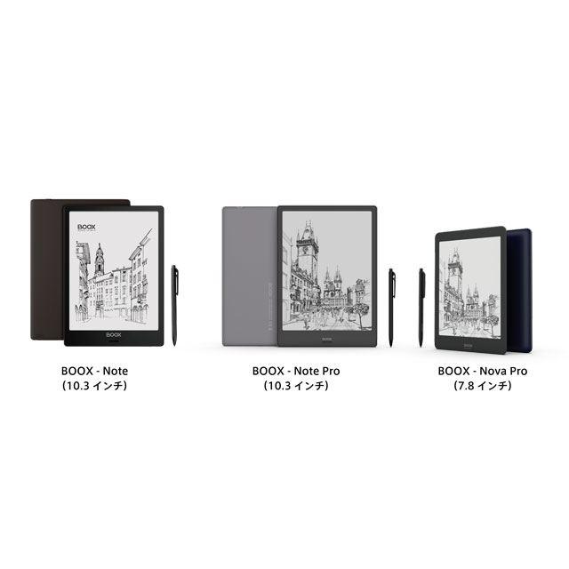 Einkパネル搭載のAndroidタブレット「BOOX」、タッチペン付き10.3型モデルなど