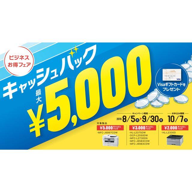 ブラザー、プリンター/複合機7モデル対象に最大5,000円分キャッシュバック