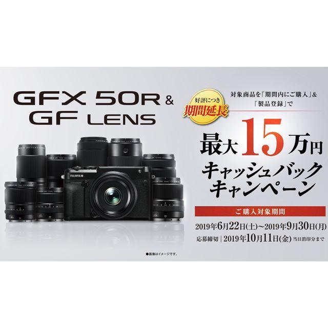 GFX 50R & GFレンズ 夏のキャッシュバックキャンペーン