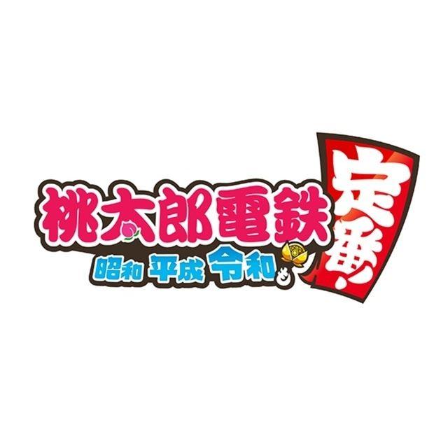 桃太郎電鉄 〜昭和 平成 令和も定番!〜